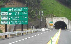 舞鶴若狭自動車道